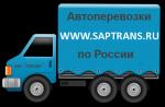 Автоперевозки,грузоперевозки по всей России