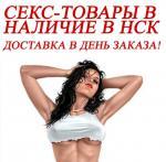 Sex shop Новосибирск - Секс шоп Новосибирск - Секс игрушки Новосибирск