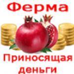 Игра Фруктово-денежная ферма с выводом реальных денег.  Это увлекательно и прибыльно. Интернет в игр