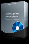 Очень прибыльная схема заработка в сети интернет! 1000 рублей в день - ЖЕЛЕЗНО! Первые деньги Вы пол