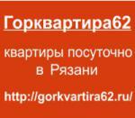 Квартиры на сутки в Рязани, посуточная аренда квартир, Вы желаете снять или забронировать квартиру б