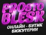 В интернет-магазине «PROsto BLESK » Вы можете купить: элитную бижутерию Swarovski, аксессуары для во