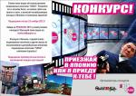 Японско-Российская компания проводит конкурс. Награда - поездка в Японию и много других призов. Стат