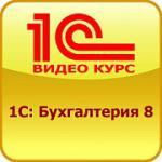 ServiceBook.pro - изучайте дистанционно 1С Бухгалтерия предприятия 8, редакция 2.0. Эффективный, акт