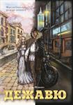 Главный герой книги – таинственный бродяга, словно тень появляющийся в различных эпохах и странах. Е