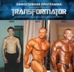 """""""Transformator"""" - видео-курсы по построению красивого тела от Чемпиона России по атлетичес"""