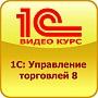 ServiceBook.pro - изучайте дистанционно 1С Управление торговлей 8, редакция 11. Эффективный, актуаль