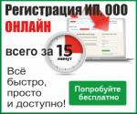 Регистрация ИП и ООО всего за 10-20 минут!