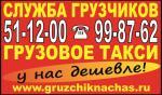 Осуществляем грузовые перевозки по Рязани и Рязанской области (Скопин, Спасск, Зарайск, Касимов, Шац