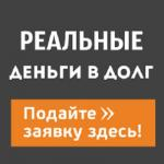 Попробуй новый онлайн сервис выдачи кредитов и микрозаймов!