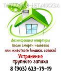 У нас Вы можете заказать дезинфекцию квартиры или комнаты, после болезни или смерти человека или жив