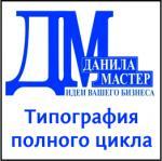 Типография предлагает услуги в Москве