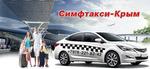 Такси в аэропорт Симферополь. Такси по Крыму