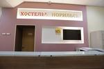 Хостелы Рус – Норильск. Койко-место посуточно