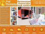 Перевозка мебели, переезд квартиры в Москве