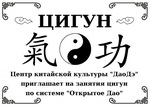 Даосский Цигун