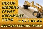 Песок, щебень, т.8-926-5Ч2-Ч5-ЧЧ и др. Серпухов..