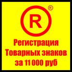 Регистрация товарных знаков, программ, патенты