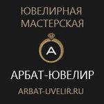 Арбат-Ювелир - скупка золотых украшений