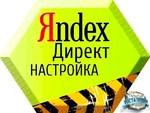 Качественно и недорого настрою рекламу в Яндекс