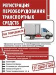 Регистрация переоборудования транспортных средств